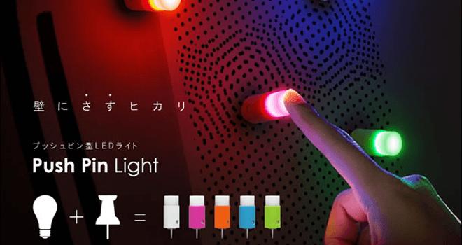 プッシュピンライト 画鋲 LEDライト3