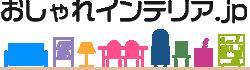 おしゃれインテリア.jp